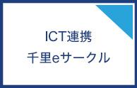 ICT連携 千里eサークル